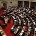 """Με ευρεία πλειοψηφία """"πέρασε"""" το νομοσχέδιο για το υπαίθριο εμπόριο και τα επιμελητήρια"""