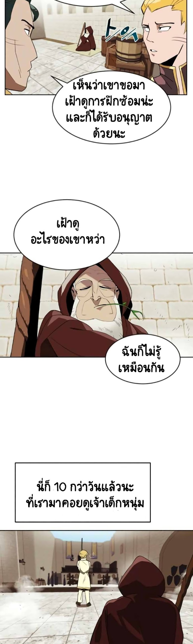 The Lazy Prince Becomes A Genius - หน้า 16