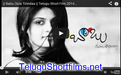 || Babu Dula Tirindaa || Telugu Short Film 2014 || With real fun