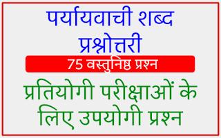 Paryayvachi Shabd Quiz