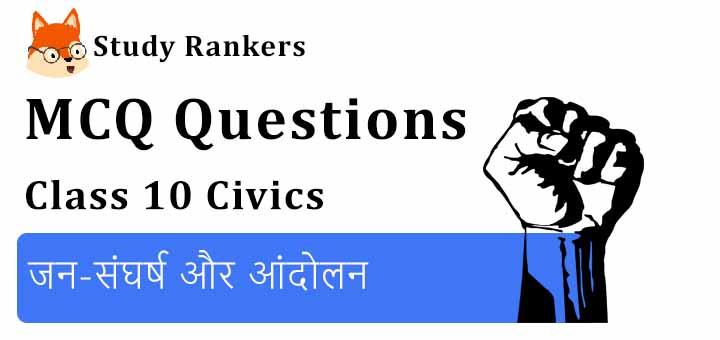 MCQ Questions for Class 10 Civics: Chapter 5 जन-संघर्ष और आंदोलन
