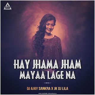 HAY JHAMA JHAM MAYAA LAGE NA - REMIX - DJ AJAY SANKRA X JK DJ LILA, www.djwaala.in,djwala