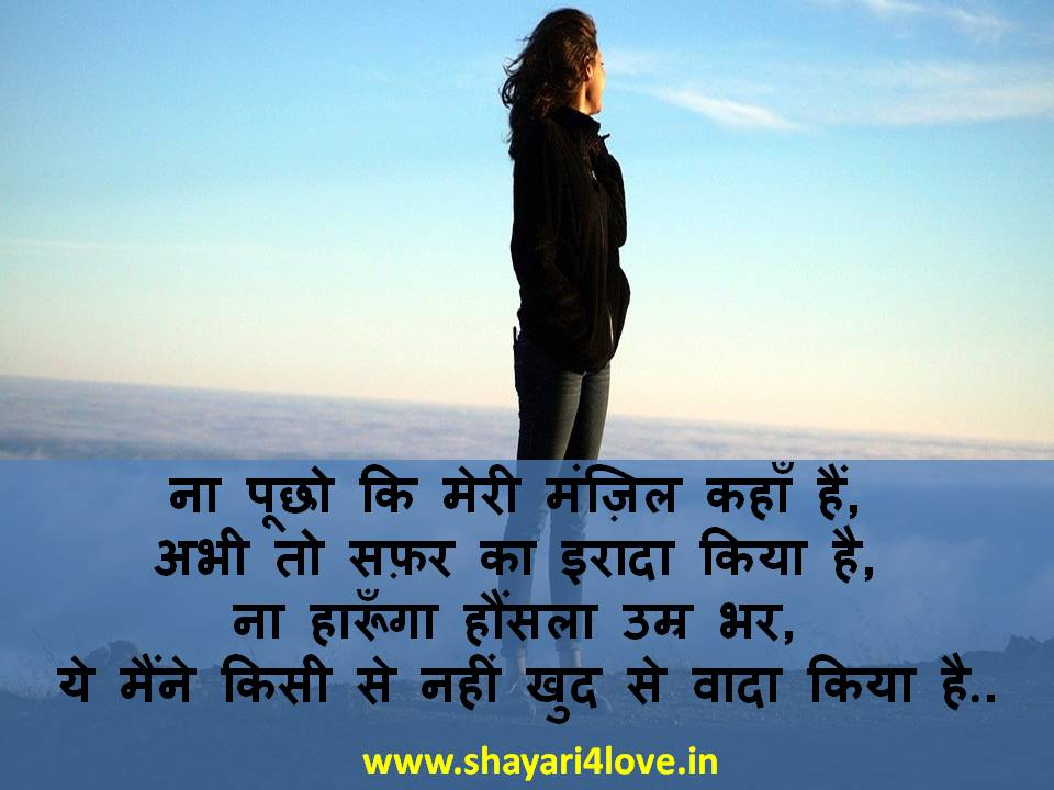Best Shayari Collection of  Motivational Shayari  For Students
