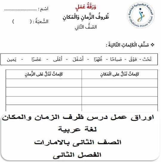 اوراق عمل درس ظرف الزمان والمكان لغة عربية الصف الثانى بالامارات الفصل الثانى