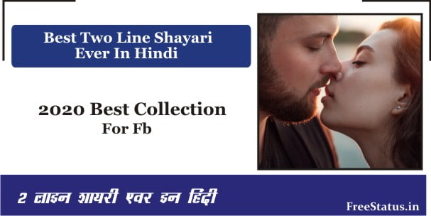 Two Line Shayari Ever In Hindi / { 70+ } Best 2020 Collection For Fb