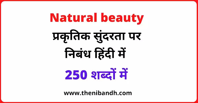 Beauty of Nature text image in Hindi