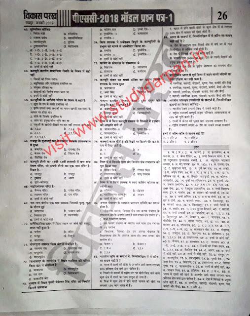 Cgpsc model paper -1 vikash parakh Study darpan