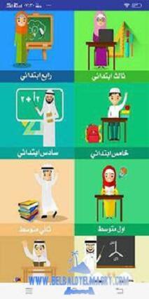 halool apk android app,تطبيق حلول للمناهج الدراسيه,حمل تطبيق حلول2019,تطبيق حلول للمناهج الدراسيه من الابتدائى الى الثانوى,تطبيق حلول للمناهج الدراسية, تطبيق حلول المناهج الدراسية, تحميل تطبيق حلول للمناهج الدراسية, تطبيق حلول المناهج الدراسية السعودية,تطبيق المناهج الدراسيه, تطبيق المناهج الدراسية السعودية, تطبيق حلول للمناهج الدراسية, شرح تطبيق المناهج الدراسية,تطبيقات تعليمية تطبيقات تعليمية للاطفال, تطبيقات تعليميه للاندرويد, تطبيقات تعليمية تفاعلية, تطبيقات تعليمية للطلاب, تطبيقات تعليمية للهواتف الذكية, تطبيقات تعليمية للثانوية العامة, تطبيقات في التعليم, تطبيقات تعليميه للاطفال, تطبيقات شهادة التعليم المتوسط, تطبيقات ذكيه تعليميه, تطبيقات ذكية للتعليم, تطبيقات جوال تعليمية,تطبيق تعليمى للمناهج الدراسيه,تطبيق المناهج الدراسيه من ابتدائى لثانوى,تطبيق المناهج السعوديه حلول,احدث اصدار من تطبيق حلول للمناهج الدراسيه,تطبيقات اندرويد,تطبيق اندرويد,تطبيقات تعليميه لهواتف اندرويد,تطبيقات هواتف اندرويد2019,تطبيقات تعليميه حديثه 2019 لهواتف الاندرويد,تطبيقات اندرويد تعليم,تطبيقات اندرويد للمناهج الدراسيه,