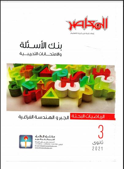 تحميل كتاب المعاصر مراجعة نهائية في الجبر والهندسة الفراغية للصف الثالث الثانوىpdf 2021