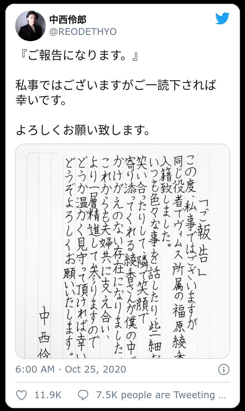 Reo Nakanishi - Twitter