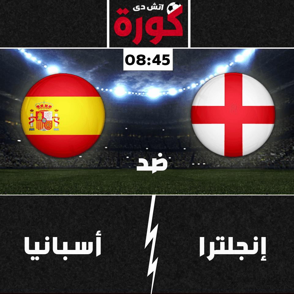 مشاهدة مباراة إنجلترا وأسبانيا بث مباشر اليوم 8-9-2018 دوري الأمم الأوروبية