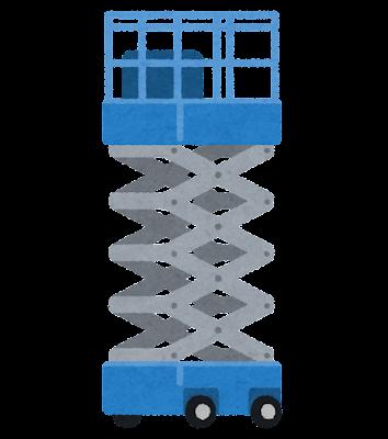 高所作業車のイラスト(テーブルリフター)