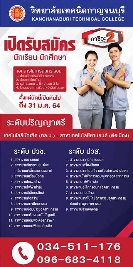 วิทยาลัยเทคนืคกาญจนบุรี