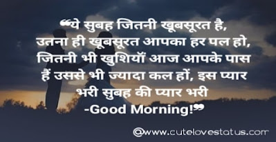 fb morning status in hindi