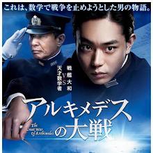 """La película Live-Action, llamada """"Archimedes no Taisen"""" lanza un poster y un tráiler promocional."""