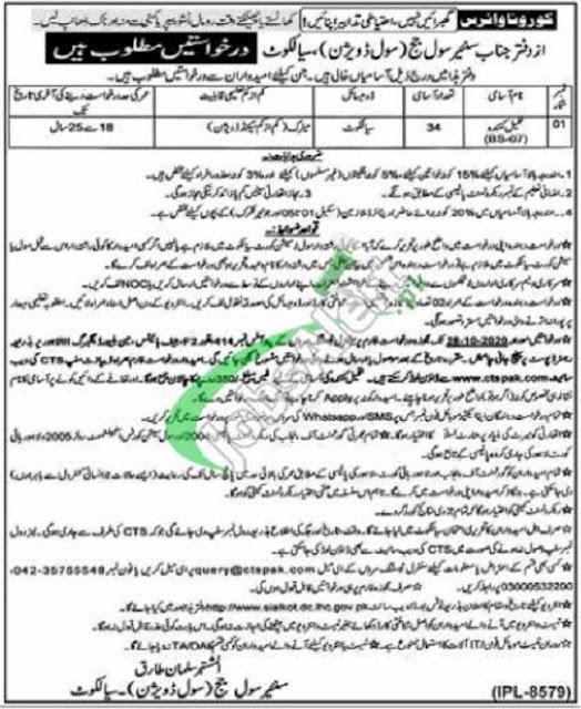 civil-court-sialkot-process-server-jobs-2020-application-form-ctspak
