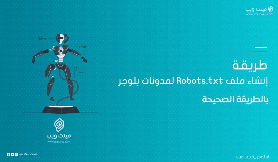 شرح إنشاء ملف Robots.txt لمدونات بلوجر بالطريقة الصحيحة [2021]