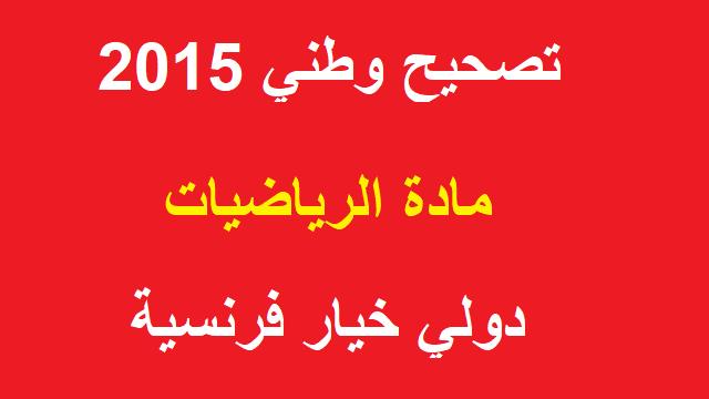 controle national 2015 math 2 bac pc et svt