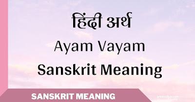 Ayam Vayam Sanskrit meaning