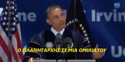 Ο πρώην πλανητάρχης (Ομπάμα) άραγε σε τι Θεό πιστεύει;......ακούστε τον να το φωνάζει