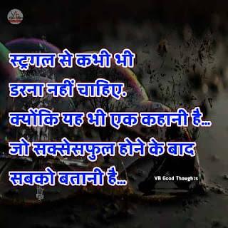 hindi-suvichar-with-images-vb-good-thoughts-sunder-vichar-safalta