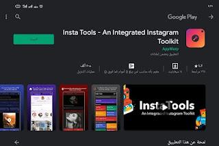 أدوات مجانية لمساعدتك في إنشاء منشورات وقصص أفضل على انستغرام، كيفية استخدام خريطة أرشيفات القصة الجديدة في  instagram؟