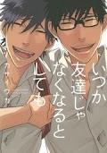 Itsuka Tomodachi ja Nakunaru to Shite mo