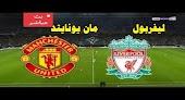 ليفربول يفوز على مانشستر يونايتد «4-2» ومحمد صلاح يسجل بشارة القيادة