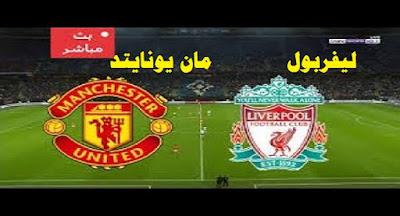 يلا كورة مشاهدة مباراة ليفربول ومانشستر يونايتد بث مباشر اليوم في الدوري الانجليزي man-united-vs-liverpool