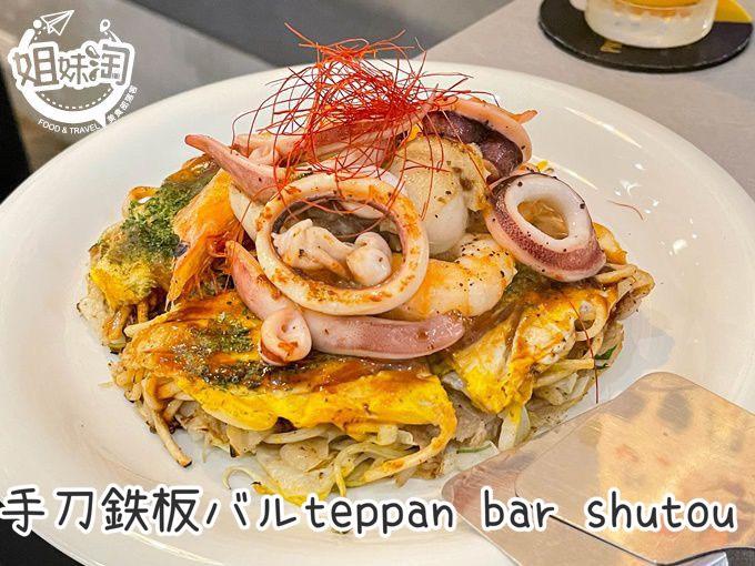 高雄宵夜美食多一家,日式大阪燒廣島燒搭配西式紅白酒-手刀鉄板バルteppan bar shutou