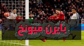 بايرن ميونخ يسجل هدفه ضد ليفربول بالنيران الصديقة