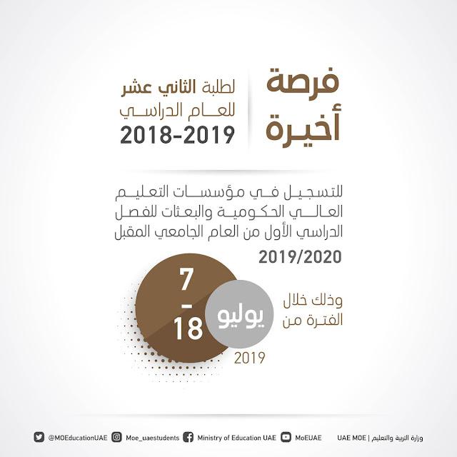 للتظلم من نتيجة نهاية العام الدراسي بالامارات العربية المتحدة