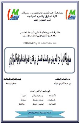 مذكرة ماستر: مسؤولية الدولة عن التعويض عن الخطأ القضائي في قانون الإجراءات الجزائية الجزائري PDF