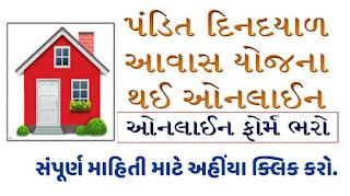 pandit-din-dayal-upadhyay-awas-yojana.html