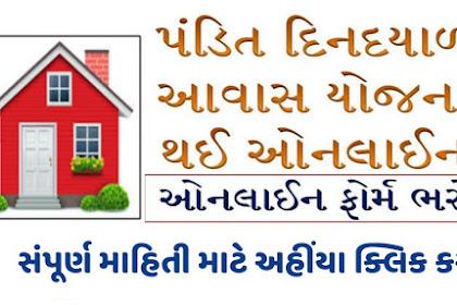 Pandit Din Dayal Upadhyay Awas Yojana Online Form 2021-22