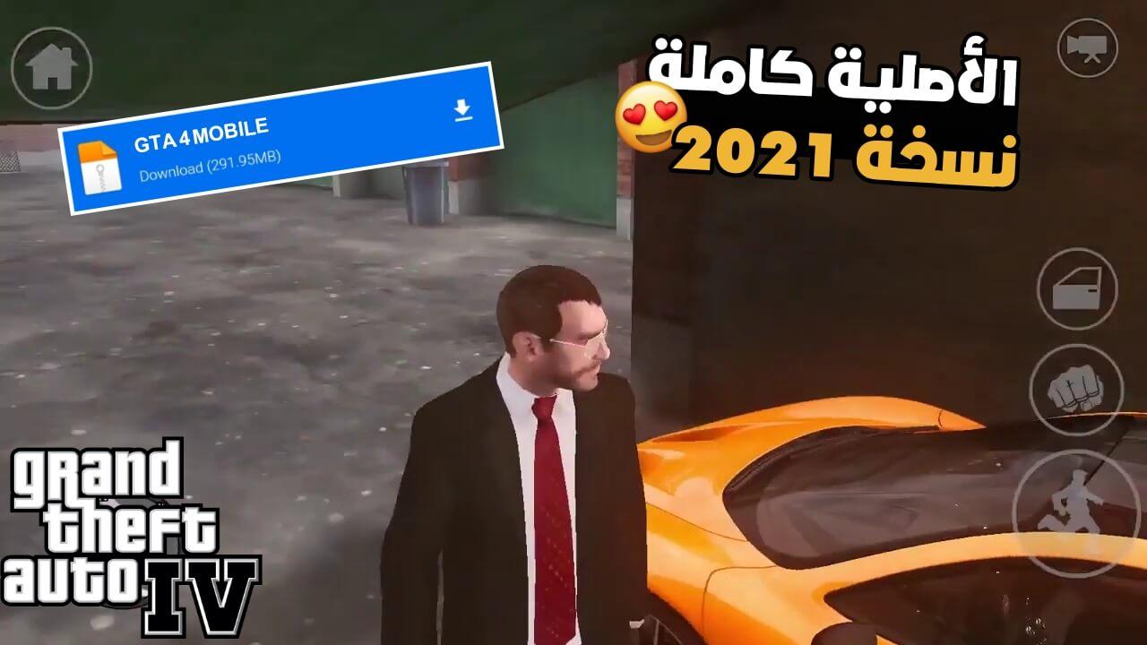 تحميل GTA IV على الاندرويد 2021   GTA 4 ANDROID APK+DATA