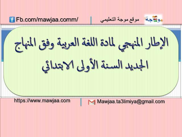 الإطار المنهجي لمادة اللغة العربية وفق المنهاج الجديد السنة الأولى الابتدائي