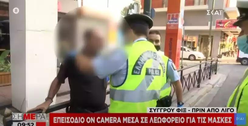 «Μου έχει πει ο Θεός να μην φοράω» Οι αστυνομικοί τον πήραν σηκωτό και τον κατέβασαν κάτω!(Video)