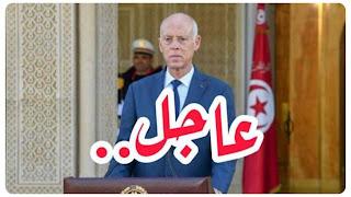 عاجل الغاء صلاحية رئيس الجمهورية قيس سعيد