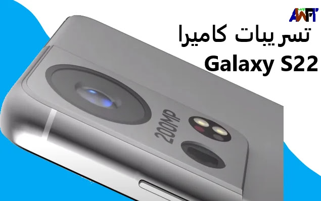 تسريبات Samsung Galaxy S22 حول إمكانيات الكاميرا.