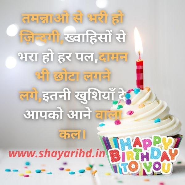 100+ Happy Birthday Shayari in Hindi With Images | बर्थडे शायरी