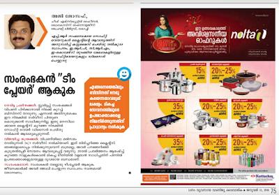 Triocodes Technologies - Dhanam Magazine