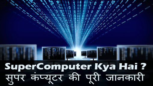 what-is-supercomputer-hindi-me