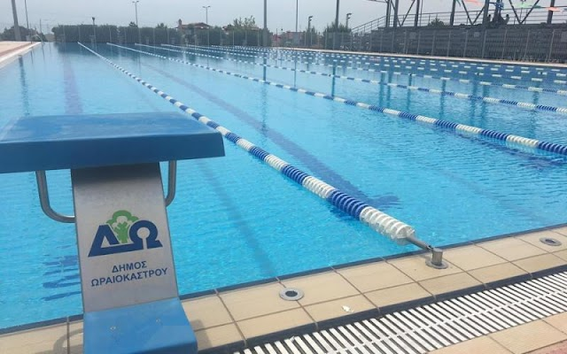 Θεσσαλονίκη: Ανοίγει το Δημοτικό Κολυμβητήριο Ωραιοκάστρου