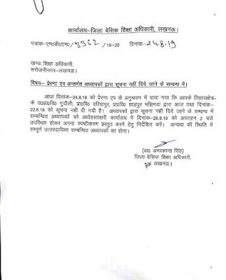 prerana app से school information न देने वाले शिक्षकों के खिलाफ नोटिस जारी,bsa lucknow का आदेश देखें