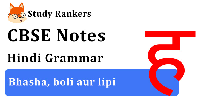 भाषा, बोली और लिपि - CBSE Hindi Grammar Class 6