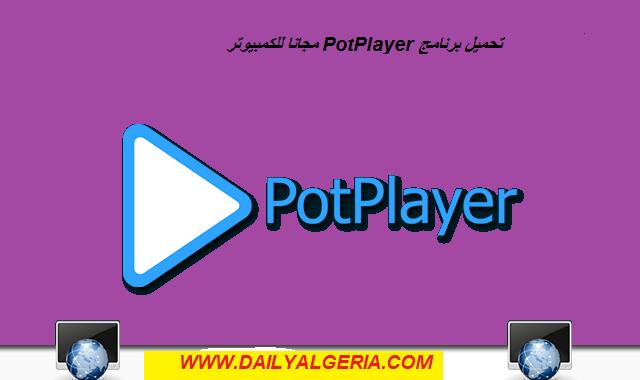 تحميل برنامج 2019 PotPlayer مجانا للكمبيوتر