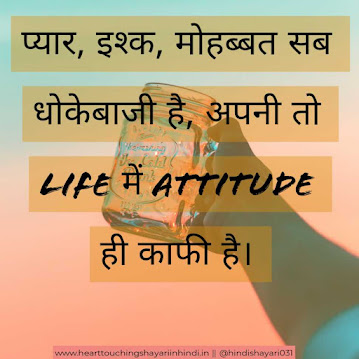 Royal Attitude Shayari for Boys in Hindi with Image -2020