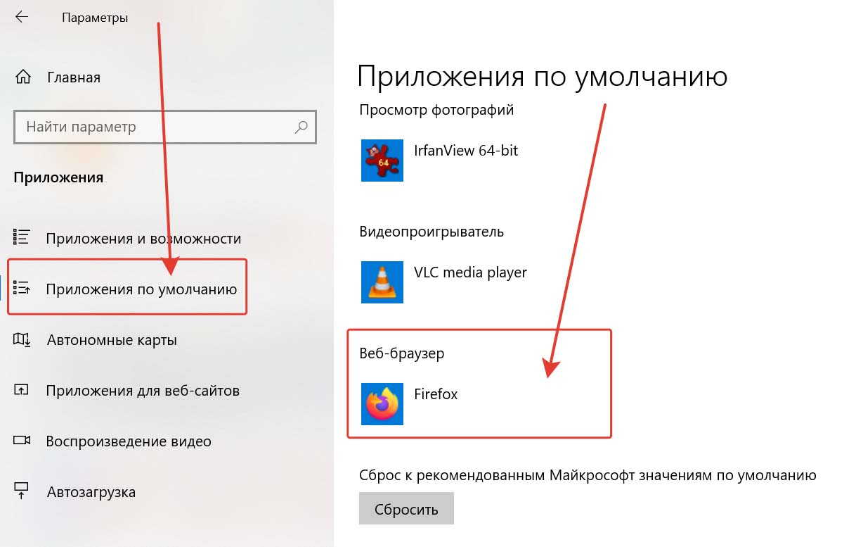 Браузер по умолчанию в Windows 10