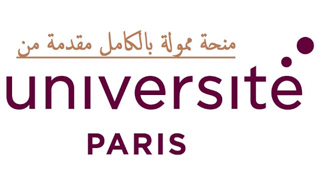 منح جامعة باريس